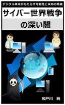 サイバー世界戦争の深い闇