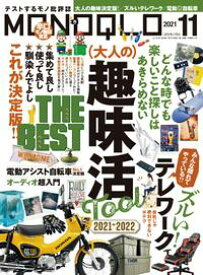 MONOQLO 2021年11月号【電子書籍】[ 晋遊舎 ]