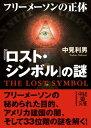 『ロスト・シンボル』の謎 フリーメイソンの正体【電子書籍】[ 中見 利男 ]
