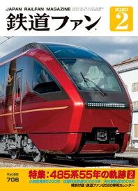鉄道ファン2020年2月号【電子書籍】[ 鉄道ファン編集部 ]