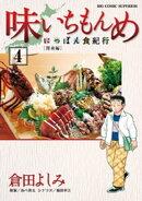 味いちもんめにっぽん食紀行(4)