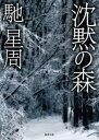 沈黙の森【電子書籍】[ 馳星周 ]