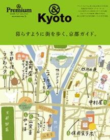 & Premium特別編集 暮らすように街を歩く、京都ガイド。【電子書籍】[ マガジンハウス ]