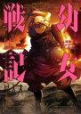幼女戦記(11)【電子書籍】[ 東條 チカ ]