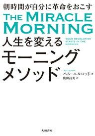 人生を変えるモーニングメソッド朝時間が自分に革命をおこす【電子書籍】[ ハル・エルロッド ]