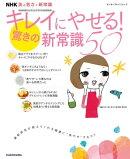 NHK 美と若さの新常識 カラダのヒミツ キレイにやせる!驚きの新常識50
