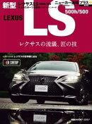 ニューカー速報プラス 第56弾 LEXUS LS 500h/500