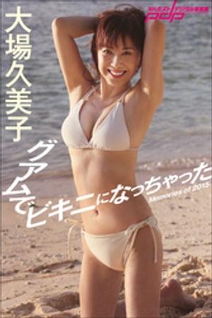 大場久美子 グアムでビキニになっちゃった【電子書籍】[ 大場久美子 ]