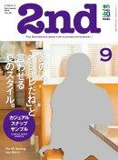 2nd(セカンド) 2014年9月号 Vol.90