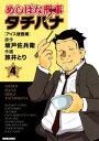 めしばな刑事タチバナ(4)[アイス捜査網]【電子書籍】[ 坂戸佐兵衛 ]