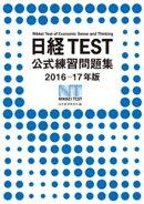 日経TEST公式練習問題集2016ー17年版