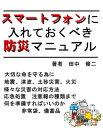 スマートフォンに入れておくべき【防災マニュアル】【電子書籍】[ 田中 修二 ]