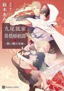 九尾狐家異類婚姻譚〜黒い瞳の花嫁〜