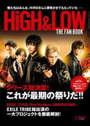 HiGH&LOW THE FAN BOOK (サイゾー2018年1月号臨時増刊)