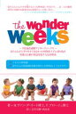 不思議な週齢ワンダーウィーク〜The Wonder Weeks〜0歳児の8つのぐずり期(メンタルリープ)を上手に乗り越え発達を促してあげる方法とは【電子書籍】[...