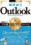 今すぐ使えるかんたんEx Outlook プロ技BESTセレクション[Outlook 2016/2013/2010対応版]