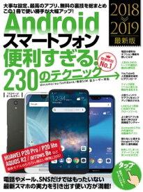 Androidスマートフォン便利すぎる!230のテクニック(2018-2019最新版)【電子書籍】