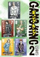 ギャングキング 超合本版(2)