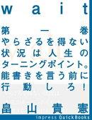 Wait 〜破壊・再生・誕生の法則〜 第一巻