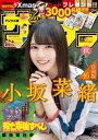 週刊少年サンデー 2019年47号(2019年10月23日発売)【電子書籍】