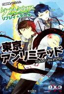 ダブルクロス The 3rd Edition リプレイ+データ 東京アンリミテッド