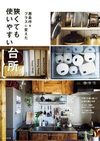 狭くても使いやすい台所Comehome!特別編集