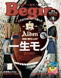 Begin(ビギン) 2020年3月号【電子書籍】