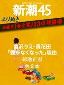 よりぬき 芸能史「女と男」13の修羅場ー新潮45eBooklet