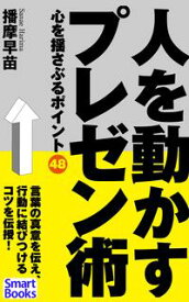 人を動かすプレゼン術 心を揺さぶるポイント48【電子書籍】[ 播摩 早苗 ]