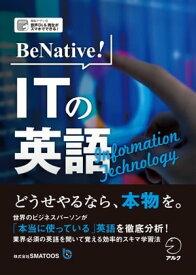 [音声DL付]BeNative! ITの英語 IT業界最先端のビジネスを英語で読み解く!【電子書籍】[ 株式会社SMATOOS ]