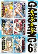 ギャングキング 超合本版(6)