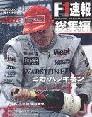 F1速報 1998 総集編