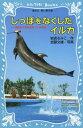 しっぽをなくしたイルカ 沖縄美ら海水族館フジの物語【電子書籍】[ 岩貞るみこ ]