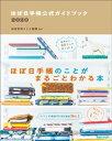 ほぼ日手帳公式ガイドブック2020【電子書籍】