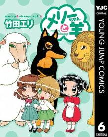 メリーちゃんと羊 6【電子書籍】[ 竹田エリ ]