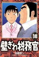 壁ぎわ税務官(18)