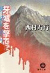 牙城を撃て(上)(電子復刻版)