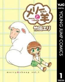 メリーちゃんと羊 1【電子書籍】[ 竹田エリ ]