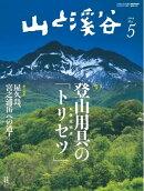 月刊山と溪谷 2014年5月号