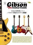 三栄ムック ギブソン'70sギターガイド