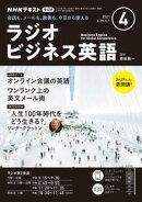 NHKラジオ ラジオビジネス英語 2021年4月号[雑誌]
