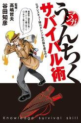 マンガ・うんちくサバイバル術