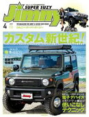 JIMNY SUPER SUZY No.111