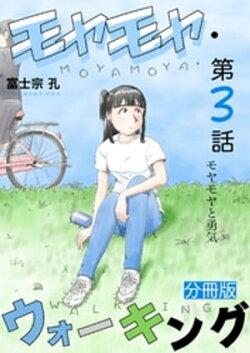 モヤモヤ・ウォーキング 分冊版 第3話 モヤモヤと勇気