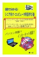 (図で分かる)シニア向け・コンピュータ用語学び塾