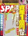 SPA! 2017年5月2日・5月9日合併号【電子書籍】