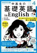 NHKラジオ 中高生の基礎英語 in English 2021年4月号[雑誌]
