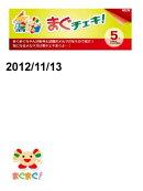 まぐチェキ!2012/11/13号
