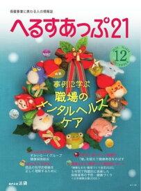 へるすあっぷ21 2020年12月号【電子書籍】