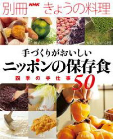 手づくりがおいしい ニッポンの保存食【電子書籍】